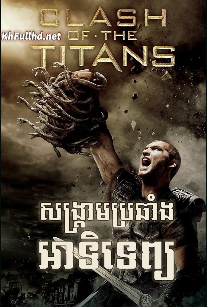 Clash of the Titans KhmerDub (2010)