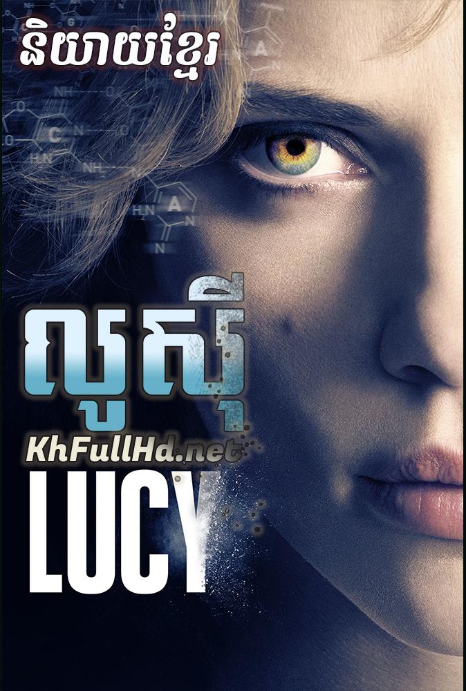 Lucy លូសី (2014)