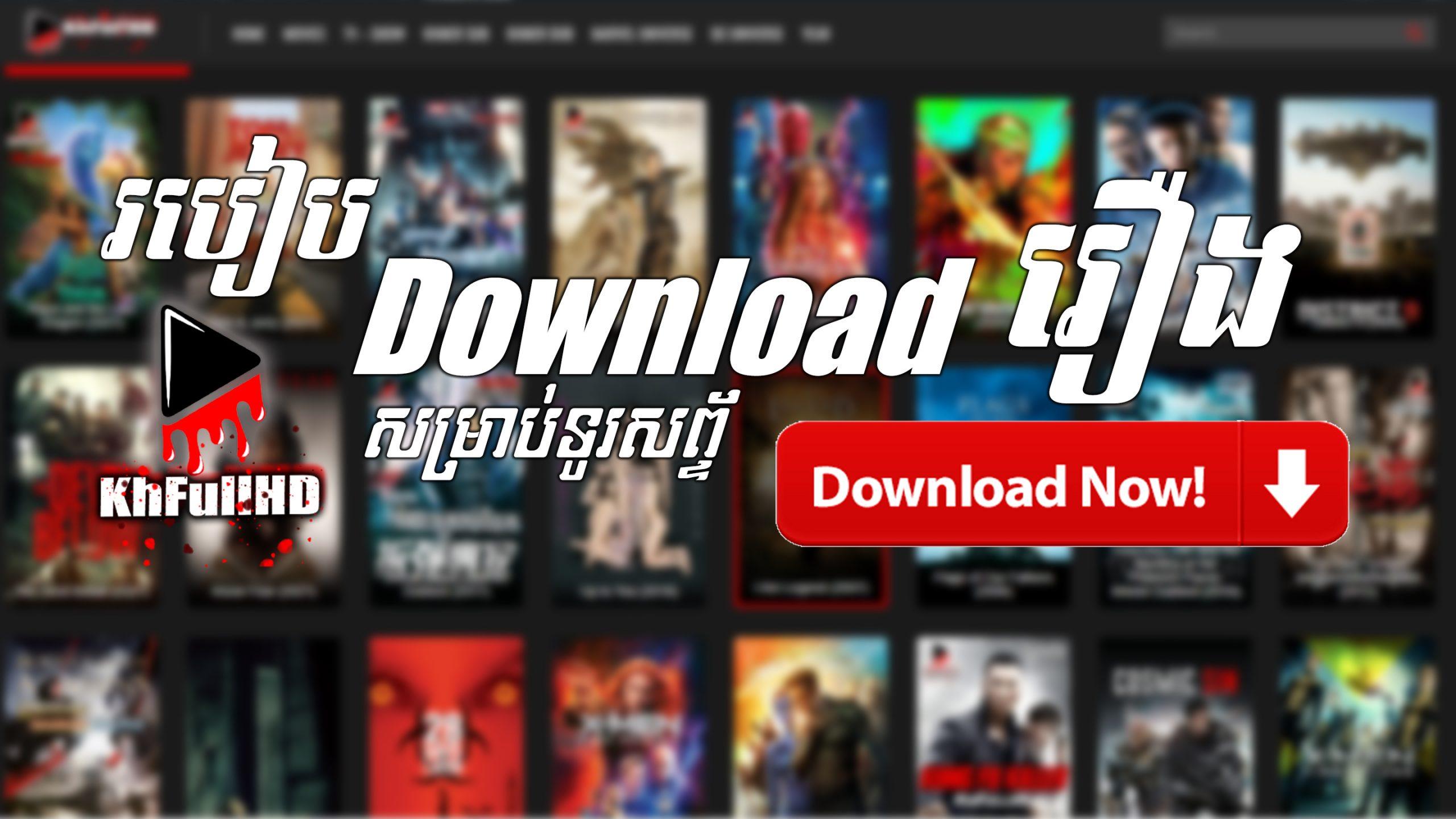 របៀប Download រឿងពីវេបសាយ KhFullHD សម្រាប់ទូរសព្ទ័ – How to dowload Movie on KhFullHD
