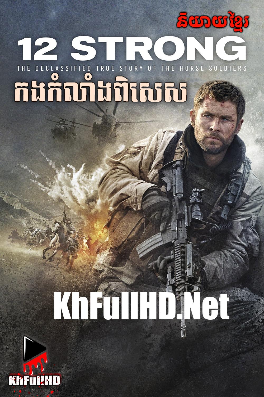 12 Strong-Khmer Dub (2018)