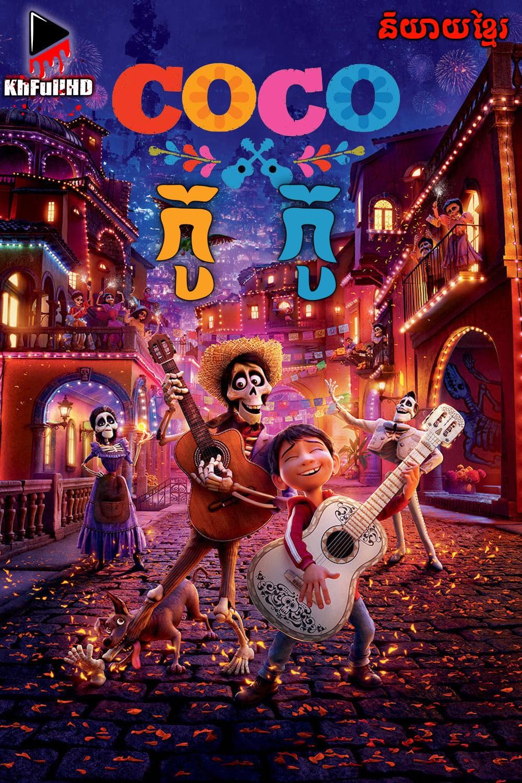 Coco-Khmer Dub (2017)
