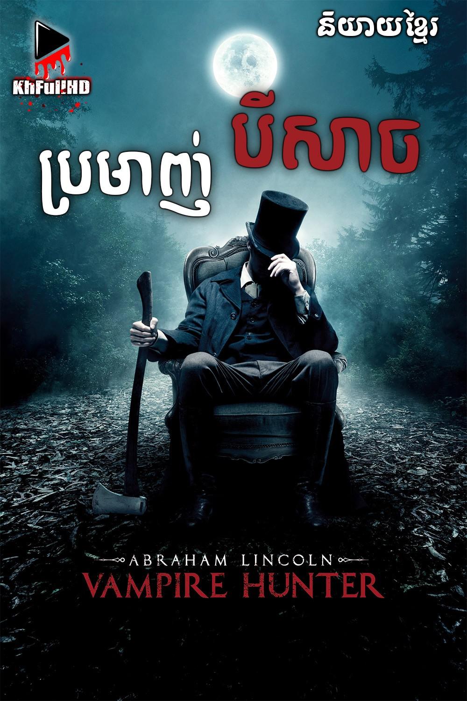 Abraham Lincoln: Vampire Hunter-KhmerDub (2012)