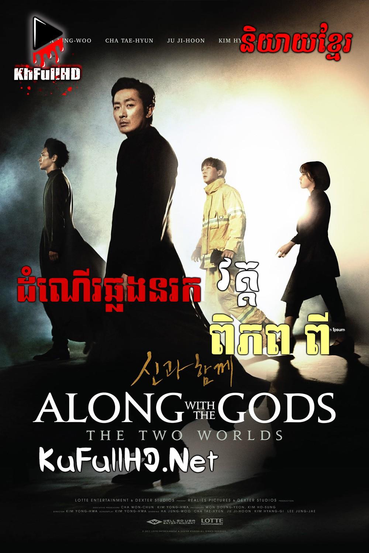ដំណើរឆ្លងនរក – Along with the Gods: The Two Worlds