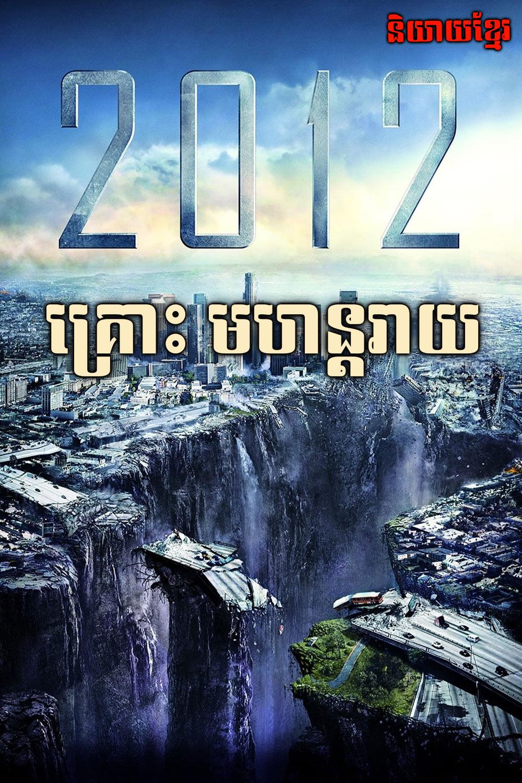 2012- KhmerDub (2009)