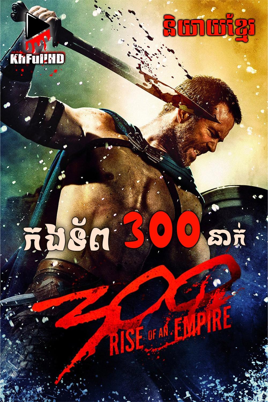 300: Rise of an Empire-Khmer Dub (2014)