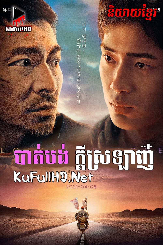 បាត់បង់ក្តីស្រឡាញ់-Lost and Love (2015)