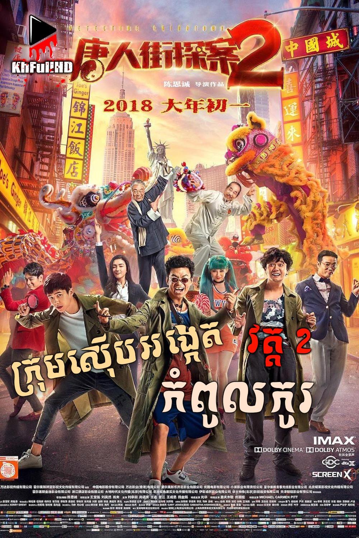ក្រុមស៊ើបអង្កេតកំពូលកូរ -Detective Chinatown 2 (2018)
