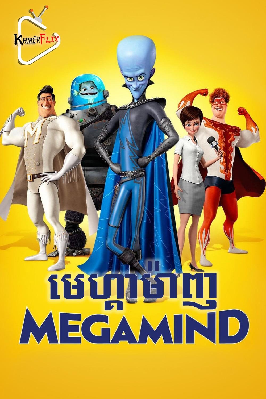 Megamind (2010) KhmerDub