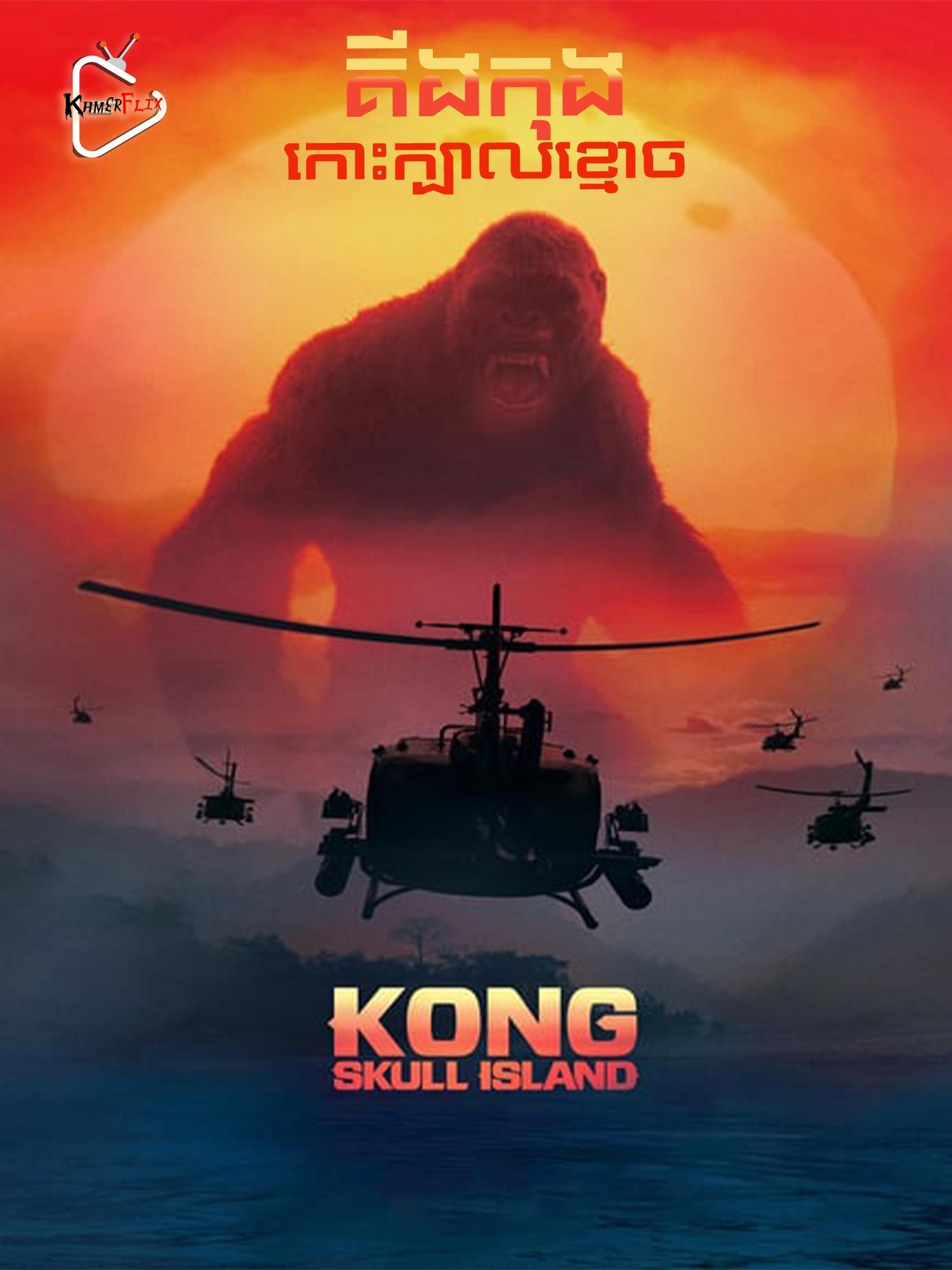 Kong: Skull Island (2017) KhmerDub