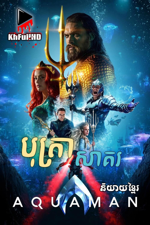 Aquaman – KhmerDub (2018)