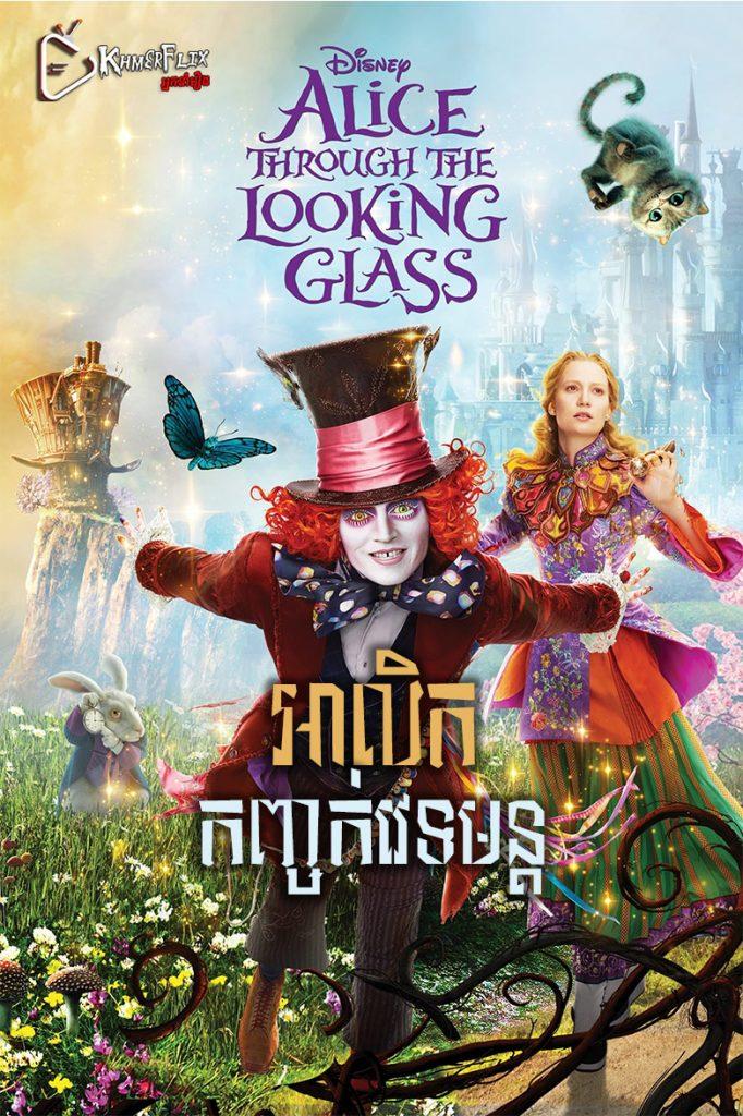 Alice Through the Looking Glass-KhmerDub (2016)