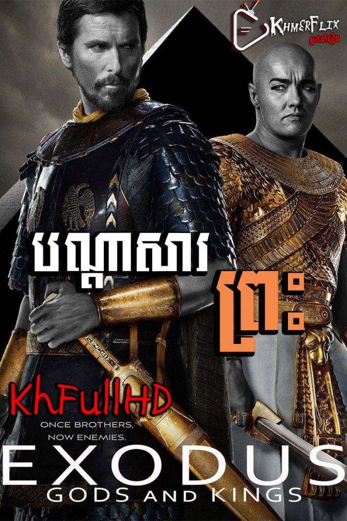 Exodus: Gods and Kings -KhmerDub (2014)