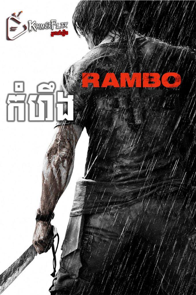 កំហឹង Rambo (2008)