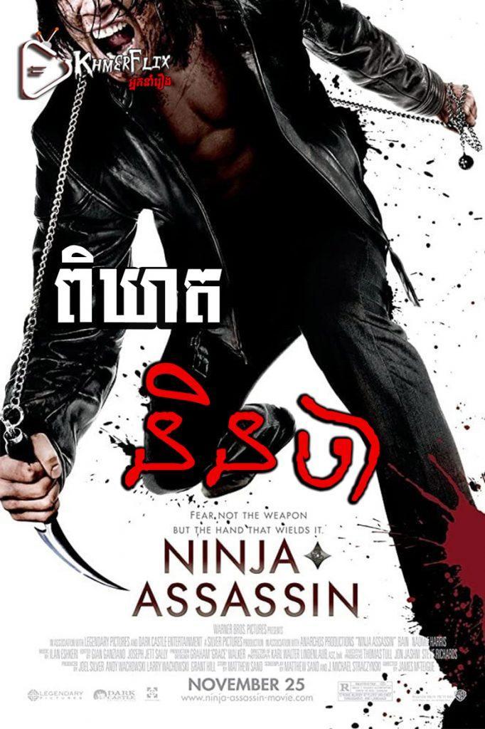 Ninja Assassin ពិឃាតនិនចា