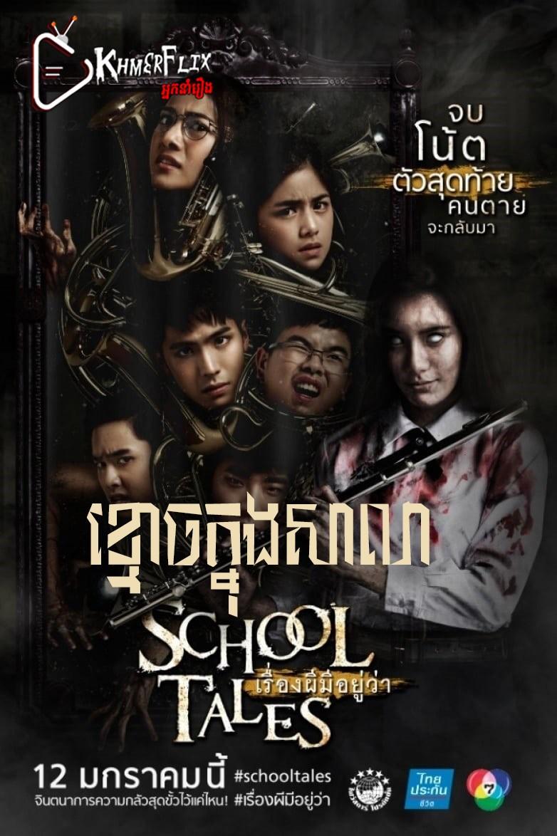 ខ្មោចក្នុងសាលា School Tales (2017)