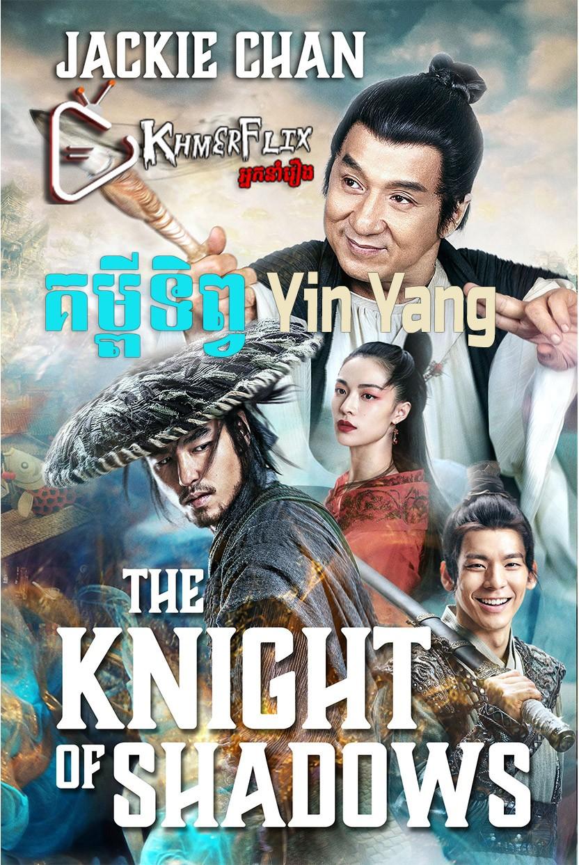 The Knight of Shadows: Between Yin and Yang- KhmerDub (2019)