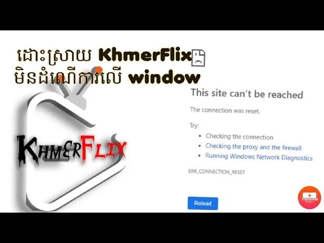 ដំណោះស្រាយសម្រាប់ PC មិនអាចបើកចូលវេបសាយ KhmerFlix (KhFullHD.Net)