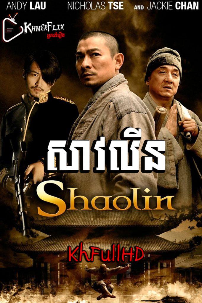 Shaolin-សាវលីន (2011)