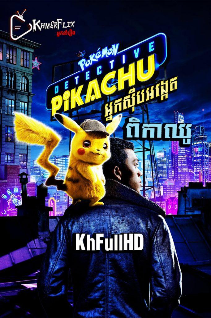 Pokémon Detective Pikachu – KhmerDub (2019)