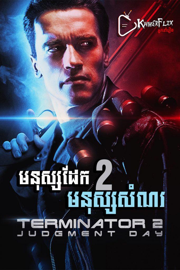 Terminator 2: Judgment Day – KhmerDub (1991)