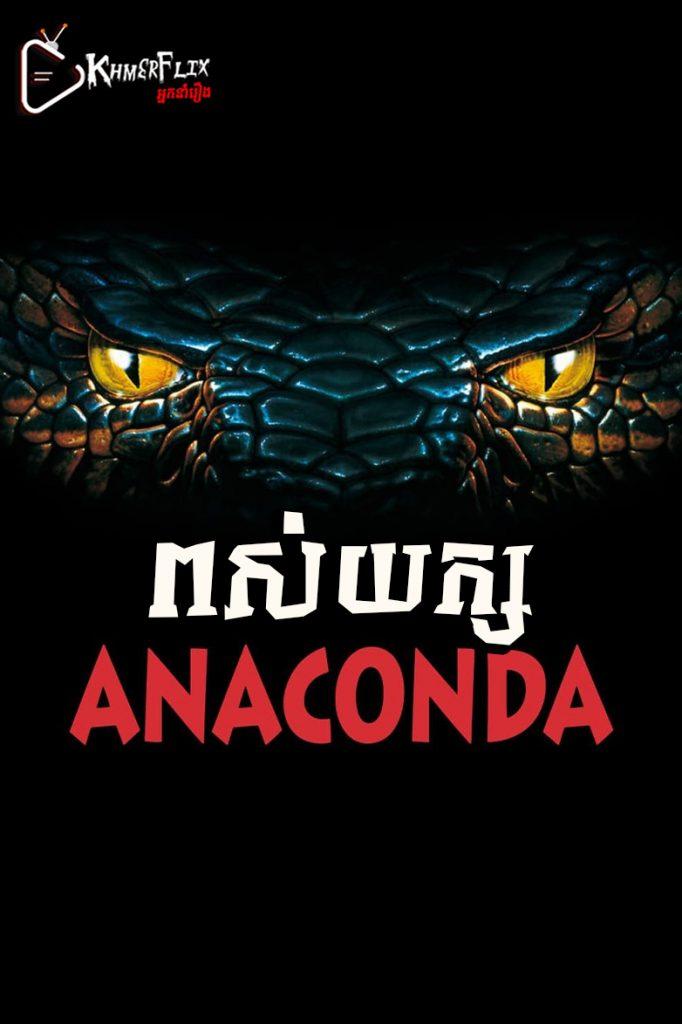 Anaconda KhmerDub (1997)
