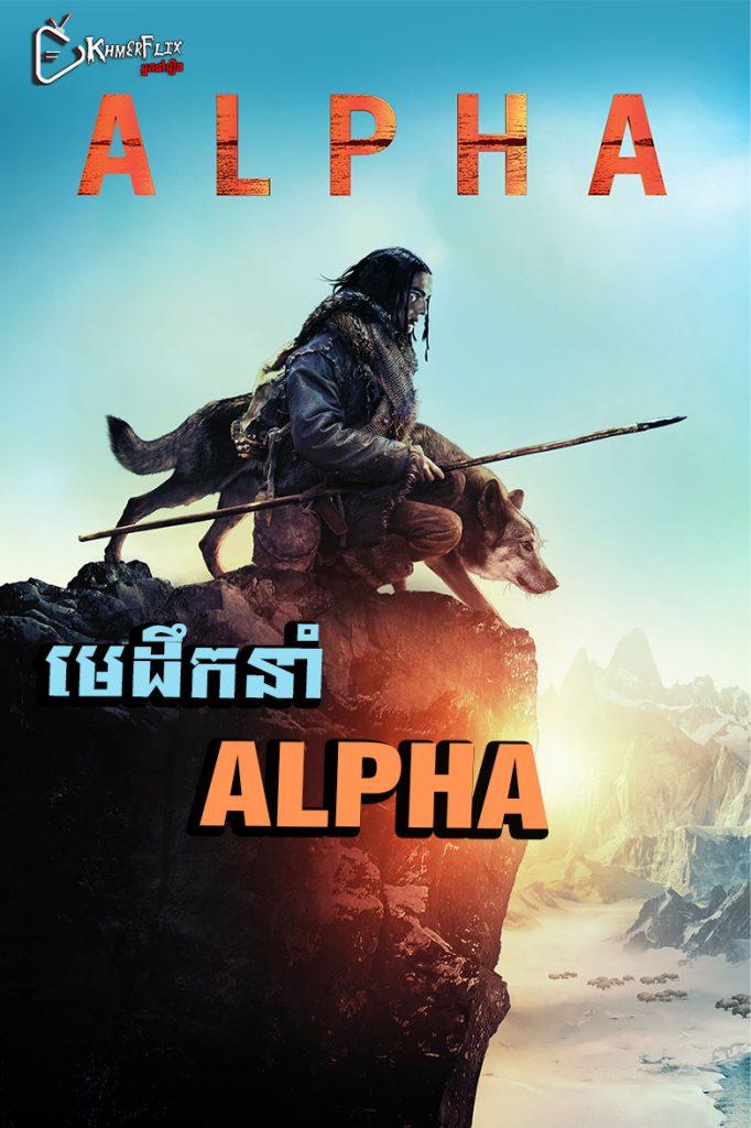 មេដឹកនាំ Alpha (2018)