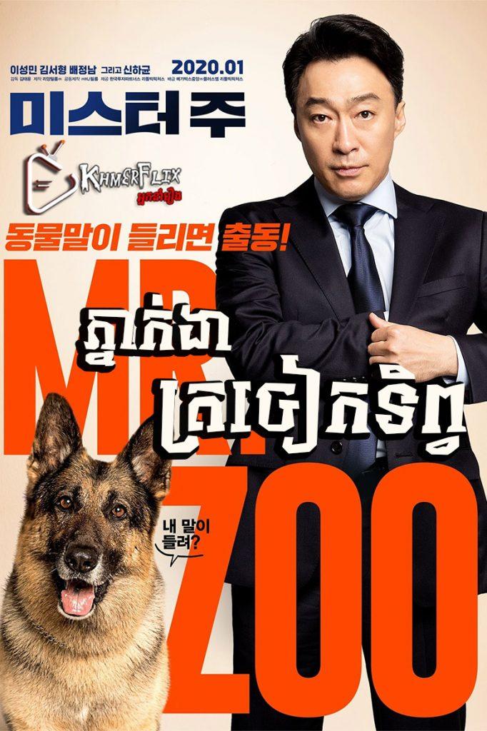 Mr. Zoo: ភ្នាក់ងាត្រចៀកទិព្វ (2020)