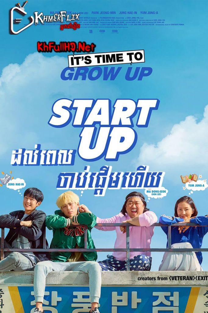 Start-Up KhmerDub (2019)