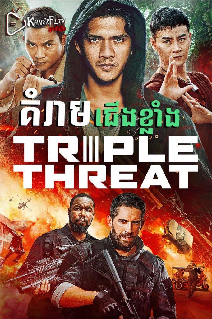 Triple Threat គំរាមជើងខ្លាំង – KhmerDub