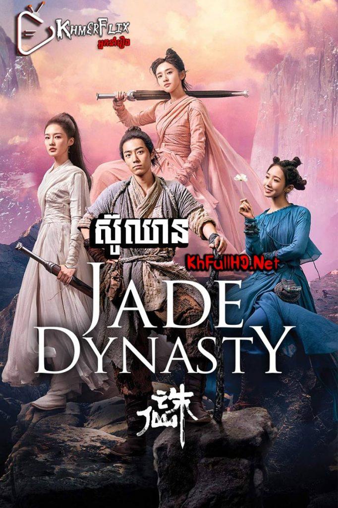 Jade Dynasty ស៊ូឈាន (2019)