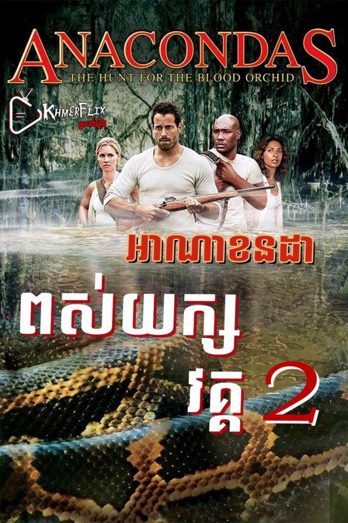 Anacondas: The Hunt for the Blood Orchid – KhmerDub (2004)