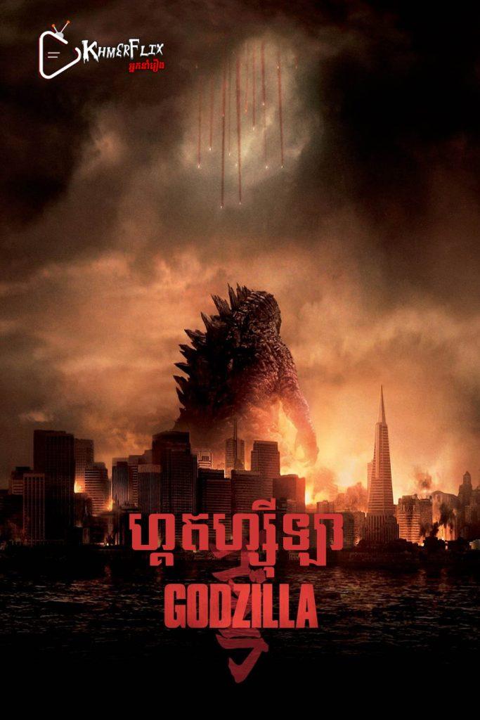 Godzilla KhmerDub (2014)