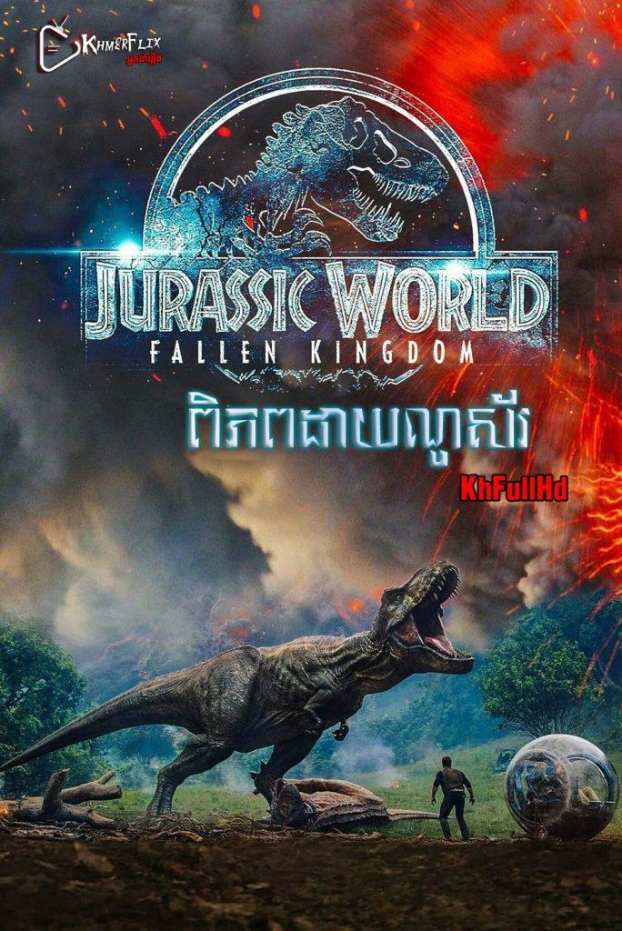 Jurassic World: Fallen Kingdom KhmerDub (2018)