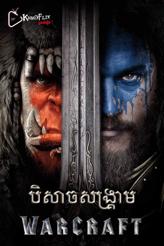 Warcraft KhmerDub (2016)