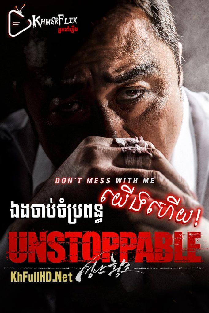 Unstoppable KhmerDub (2018)
