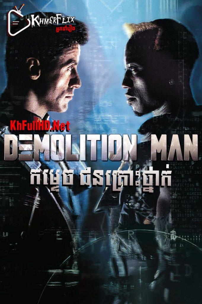 Demolition Man KhmerDub (1993)