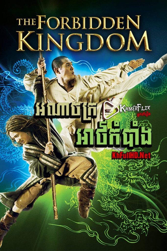 The Forbidden Kingdom-KhmerDub (2008)
