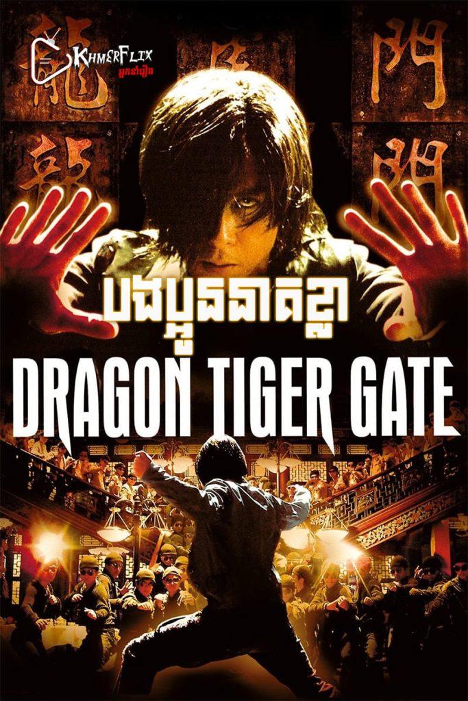 Dragon Tiger Gate – បងប្អូននាគខ្លា KhmerDub (2006)